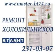 Ремонт холодильников Атлант(Atlant) Челябинск на дому, в Челябинске