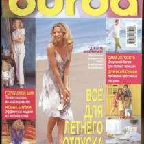 Журнал BURDA MODEN 2000/7, в г.Москва
