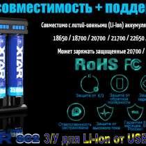 Xtar Быстрое З/У для 2-х Li-Ion аккумуляторов XTAR SC2 от QC3.0, в Москве