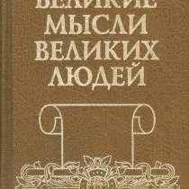 3-томник ВЕЛИКИЕ МЫСЛИ ВЕЛИКИХ ЛЮДЕЙ - 1999 год, в Мытищи
