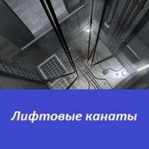 Лифтовые канаты грузолюдского исполнения, в Перми