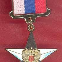 Россия муляж Золотая медаль Герой Труда России, в Орле