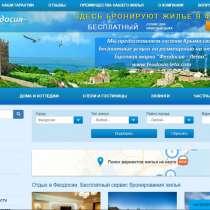Продам готовый бизнес, сайт на тему отдых и аренда жилья, в Феодосии