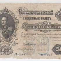 50 рублей -1899 год-, в Перми