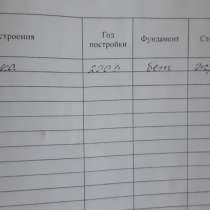 Продаётся 2-х комнатная квартира с. Пригородное ул. Юбилейна, в г.Бишкек