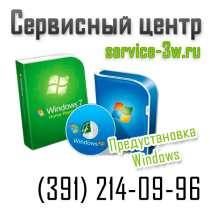 Предустановка и настройка системы Windows, в Красноярске