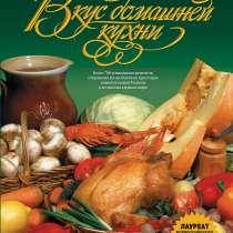 Книга «Вкус домашней кухни», в Волгограде