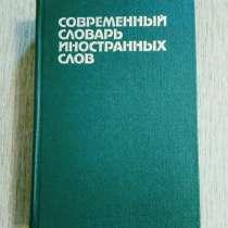 Современный словарь иностранных слов, в Москве