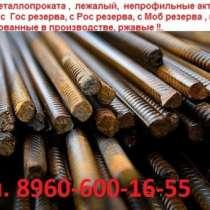 Куплю Куплю арматуру 8, 10, 12, 14, 16, 18, 20, в Москве