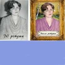 Реставрация и ретушь старых фотографий, в г.Усть-Каменогорск
