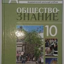 Учебник Обществознание ЕГЭ Задачник Физика, в Самаре