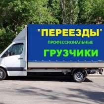 Квартирный переезд, в Нижнем Новгороде