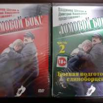 DVD диски новые. Боевая подготовка единоборцев. Ломовой бокс, в Ейске