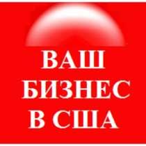 Ваш бизнес в США - это просто, в Екатеринбурге