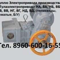 Куплю Куплю Электропривод НВ-02, НВ-03, НВ-0, в Москве