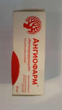 Ангиофарм(Регенерирующий), в г.Астана