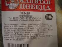 Горбуша потрошёная, в Санкт-Петербурге