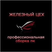 """Новый Игровой пк """"Sword""""i5 4440+ B85+ GTX950, в Екатеринбурге"""