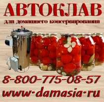 Автоклав газовый, в Новосибирске