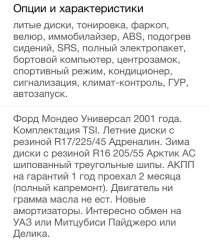 Продам или обмен машину Форд Мондео универсал 2001 года, в г.Алматы