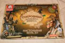 Настольная игра Сокровища Древнего Египта с 3D картой, в Москве