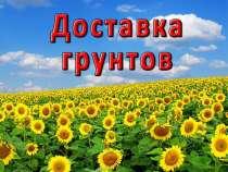 Грунт купить с доставкой плодородный москва и область, в Москве
