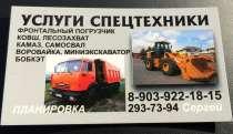 Услуги спецтехники, в Красноярске