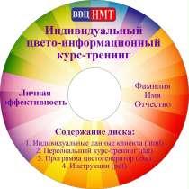 """CD """"Тренинг эффективности"""" учащимся, в Москве"""