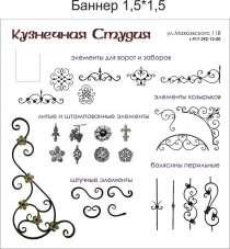 Кованые элементы, в г.Альметьевск
