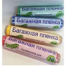 Стрейч пленка 290*70 12 мкм багажная, в Барнауле