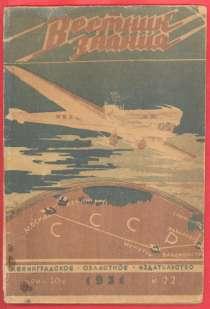 СССР Журнал Вестник знания № 22 1931 г, в Орле