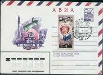 Байконур спецгашение 1982-83гг. конверты 7шт, в г.Днепродзержинск
