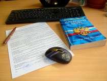 Юридические услуги, помощь адвоката во Владивостоке, в Владивостоке