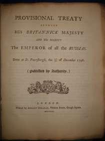 Временный договор между Британией и Россией 1799, в г.Октябрьский