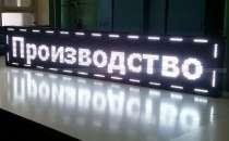 Светодиодная бегущая строка новая, в Красноярске