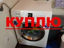 Куплю неисправные стиральные машины, в Челябинске