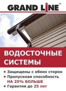 Металлическая водосточная система Grand Line® 125x90, в Екатеринбурге