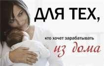 Бизнес для мамочек в декрете., в г.Павлодар
