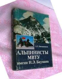 Книга Овчинникова А. Г о советских альпинистах, в г.Нальчик