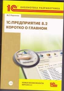 1С Предприятие 8.2 Коротко о главном, в Москве