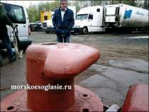Швартовая тумба ТСО-63 ГОСТ, в Анапе