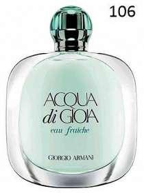 """Французские духи """"Giorgio Armani Acqua Di Gioia"""", в Майкопе"""