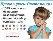 Прокол ушей детям на дому: система 75 или пистолет, в Екатеринбурге