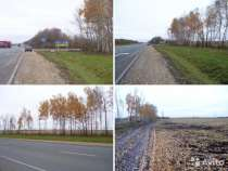 Продам промназначения земельный участок 900 сот на трассы, в Москве