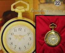 Коллекционные карманные часы, в Калининграде