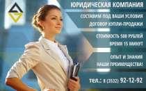 Составление договора купли-продажи квартиры on-line, в Оренбурге