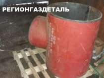 Тройники сварные ОСТ 34-10-762 в наличии, в Воронеже