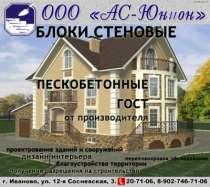 Пескобетонные блоки,пескоцементные блоки,пескоблоки,стеновые, в Иванове