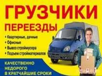 Услуги Грузчики Грузоперевозки Разнорабочие Переезды, в Москве
