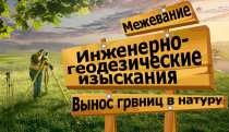 Межевание Геодезист Топография Вынос в натуру, в Нижнем Новгороде